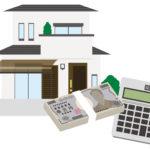 住宅ローンの借り方と不動産の選び方