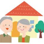 住宅を活用した老後資金確保